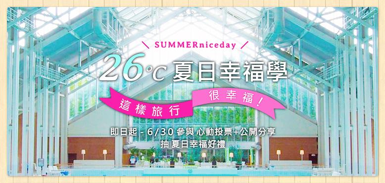 26°C夏日幸福學