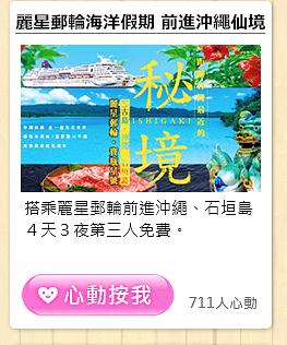 麗星郵輪海洋假期!前進沖繩仙境