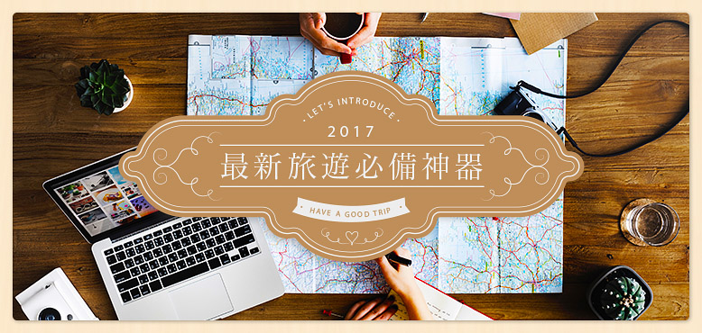 2017 最新旅遊必備神器!