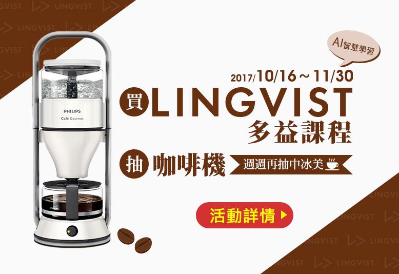 【Lingvist】用咖啡香伴讀英文,買Lingvist多益課程抽咖啡機,天天再抽中冰美