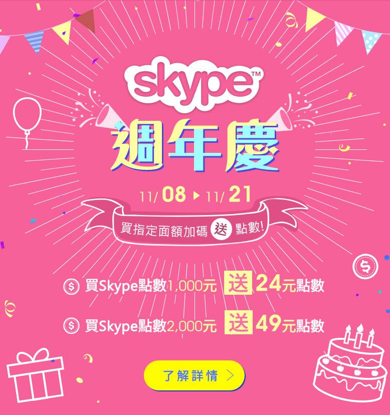 【skype】歡慶Skype周年慶,買指定面額加碼送點數!